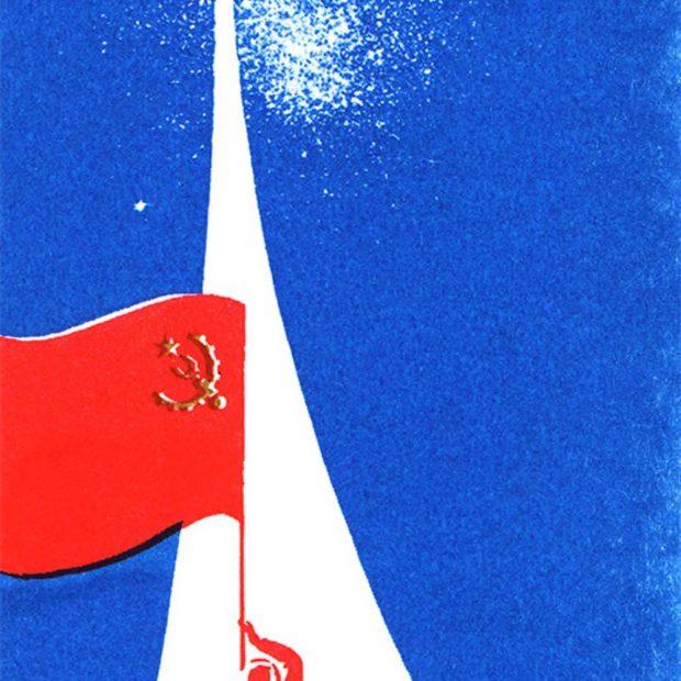 Space Communism Agitprop